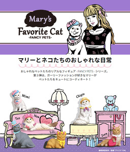 Fancy Pets Series 3 Mary's Favorite Cat series - assortment - 瑪莉的心愛小貓盒玩 - 單抽
