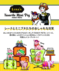 Fancy Pets Series 4 Lena's Favorite Mini Pig series - assortment  - 麗娜的心愛迷你豬盒玩 - 單抽