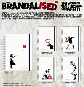 BRANDALISED Note - Balloon Girl / Love Rat / Flower Bomber / Camden Maid / Graffiti Is A Crime - Banksy塗鴉圖像 筆記本 - 氣球女孩 / 愛心老鼠 / 鮮花炸彈客 / 康登女僕 / 塗鴉有罪