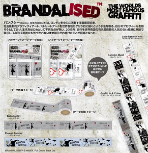 BRANDALISED Masking Tape - Balloon Girl / Love Rat / Flower Bomber / Camden Maid / Graffiti Is A Crime - Banksy塗鴉圖像 裝飾膠帶 - 氣球女孩 / 愛心老鼠 / 鮮花炸彈客 / 康登女僕 / 塗鴉有罪